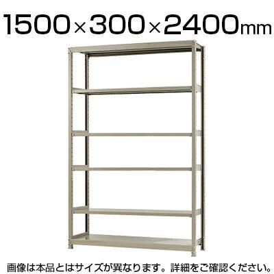 【本体】スチールラック 軽中量 150kg/段 単体 W1500×D300×H2400mm-6段