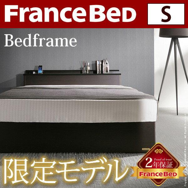 【フランスベッド共同企画】オリジナル ベッド アレックス シングル 引出し収納付き ベッドフレームのみ フレームのみ