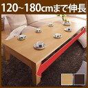 人数に合わせて3段階の伸長ができる木製テーブル