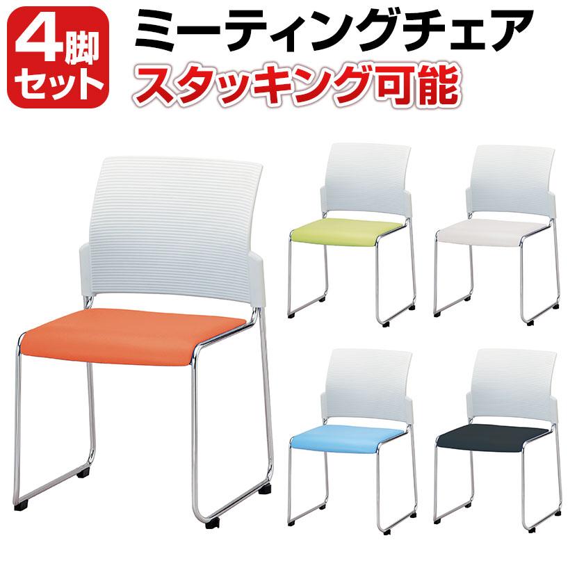 【日本製】【4脚セット】スタッキングチェア ミーティングチェア 4脚 ループ脚 NI-FC-88V激安 チェア 会議イス 会議用チェア 椅子 会議用椅子 会議椅子 会議室 業務用 仕事用 オフィス おしゃれ スタックチェア 積める