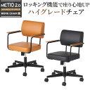 メティオ2.0 ワークチェア ロッキングタイプ 肘付き オフィスチェア 事務椅子 ミーティングチェア 幅655×奥行678×高さ755~845mm会議用チェア 会議チェア 会議椅子 会議イス 事務椅子 チェア オフィス 椅子 イス