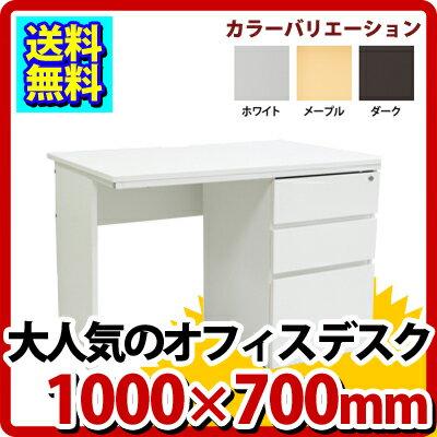オフィスデスク 事務机 片袖 1000×700 ホワイト・メープル・ダーク ワークデスク …...:office-com:10003645