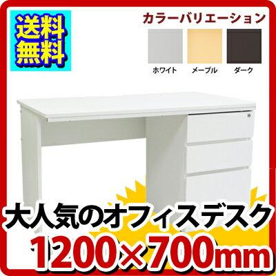 オフィスデスク 事務机 片袖 1200×700 ホワイト・メープル・ダーク ワークデスク …...:office-com:10003646