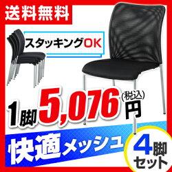 【送料無料】メッシュチェアミーティング肘無【4脚入り】/GI-HT-7501