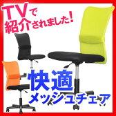 オフィスチェア デスクチェア メッシュ チェア 椅子 オフィス メッシュチェア 事務椅子 腰当付き 肘なし キャスター付き 高さ調節可 チャットチェア 腰痛対策 腰痛 オフィス家具 学習チェア 学習椅子 事務イス イス コンパクト CHAIR 疲れにくい 3色PO30