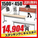 会議用テーブル フォールディングテーブル キャスター付き 幅1500×奥行450×高さ700mm