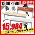 会議用テーブル フォールディングテーブル キャスター付き 幅1500×奥行600×高さ700mm 幕板なし
