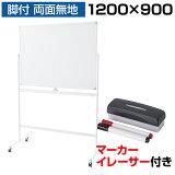 �ۥ磻�ȥܡ��� ���դ� ξ�� 1200��900 �ޡ������դ� ���졼�����դ� ���� ʴ���դ� ��ž�� �ޥ��ͥå��б� ������� 1200 120cm ���� whiteboard �������� �ޥ��ͥåȥܡ��� �Ǽ��� ̵�� ��� �դ� 1200 900 �ۥ磻�ȥܡ���