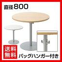 ラウンドテーブル 丸テーブル/直径800mm/RFRT-800  メープル ホワイト...