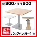 リフレッシュテーブル 正方形 /幅800×奥行800mm/RFRT-800S  メープル ...