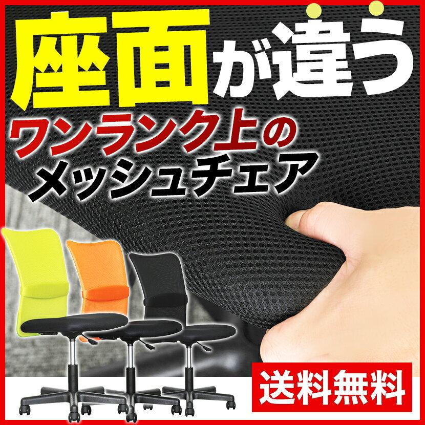 パソコンチェア 快適 メッシュ チャットチェア 腰当付き 肘なし キャスター付き 高さ調節…...:office-com:10034257