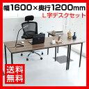 オフィスデスク パソコンデスク L字型 1600×1200mm ワークテーブル+サイドテーブルセット 事務机 デスク 机 テーブル オフィス L字デスク L型 ...
