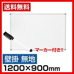 壁掛けホワイトボード/幅1200×高さ900mm/RFWB-WH1290