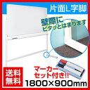 ホワイトボード 脚付き 片面 1800×900mm 横型 L字脚 固定式 マグネット対応 アルミ枠