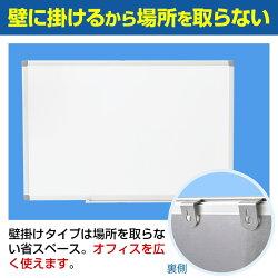 【送料無料】壁掛けホワイトボード/幅900×高さ600mm/RFWB-WH9060TH