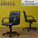 レザーチェア ディレット ローバック 肘付き ロッキング機能 上下昇降 ブラック オフィスチェア レ