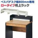 ぺスパ デスク幅800mm用 木製机上ラック ロータイプ 配線機能付き 【ホワイト×グレー】 【office0915】
