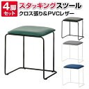 キャミニ スタッキングスツール スツール 椅子 4脚セット 軽量 約3kg 布張り/PVCレザ