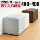 キューブスツール ロビーチェア PVCレザー アジャスター付き 幅400×奥行400×高さ400mm