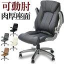 【法人様限定】オフィスチェア 社長椅子 ハイバック 可動肘 ...