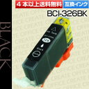 ★4本以上で送料無料★キヤノン(CANON) BCI-326BKブラック互換インク