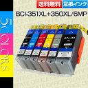 ������ظ��ꡪ����̵��������Υ�(CANON)BCI-351XL+350XL/6MP ������6�ܥѥå��ߴ�����PIXUS iP8730¾�б�