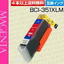 ★4本以上で送料無料★キヤノン(CANON)BCI-351XLMマゼンタ大容量互換インク