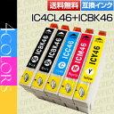 ★メール便限定!送料無料★エプソン(EPSON) IC4CL46+ICBK46/5本パックPX-V780対応互換インク