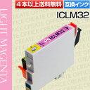 ★4本以上で送料無料★エプソン(EPSON) ICLM32ライトマゼンタ互換インク