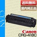 【全員もらえるプレゼント♪】【送料無料】キャノン(CANON)カートリッジ418シアン(CRG-418/Cartridge-418)純正品