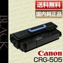 【全員もらえるプレゼント♪】【送料無料】キヤノン(CANON)トナーカートリッジ505(CRG-505/Cartridge-505)国内純正品