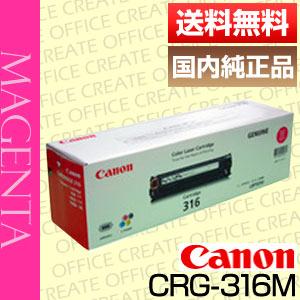 【ポイント20倍プレゼント♪】【送料無料】キヤノン(Canon)トナーカートリッジ316 (マゼンタ)(CRG-316/Cartridge-316)国内純正品