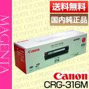 【ポイント20倍プレゼント♪】【送料無料】キヤノン(Canon)トナーカートリッジ316 (マゼンタ)(CRG-316/Cartridge-...
