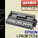 【ポイント20倍プレゼント♪】【送料無料】エプソン(EPSON)LPA3ETC14(純正品)
