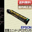 【ポイント20倍プレゼント♪】【送料無料】エプソン(EPSON)LPC3TCU15 定着ユニット(純正品)