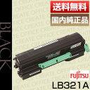 【送料無料】富士通(FUJITSU)トナーカートリッジ LB321A国内純正品