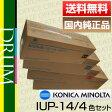【全員もらえるプレゼント♪】【送料無料】コニカミノルタ(Konica Minolta)IUP-14KCMY/4色セット イメージングユニット国内純正品