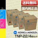 【全員もらえるプレゼント♪】【送料無料】コニカミノルタ(Konica Minolta)TNP-22(TNP22)4色セット国内純正品トナー