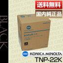【送料無料】コニカミノルタ(Konica Minolta)TNP-22K(TNP22K) ブラック国