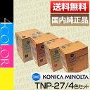 【全員もらえるプレゼント♪】【送料無料】コニカミノルタ(Konica Minolta)TNP-27(TNP27)4色セット国内純正品トナー
