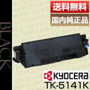 【送料無料】京セラ(Kyocera)TK-5141K/トナー ブラック国内純正品