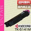 【送料無料】京セラ(Kyocera)TK-5141M/トナー マゼンタ国内純正品