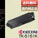 【送料無料】京セラ(Kyocera)TK-5151K/トナー ブラック国内純正品