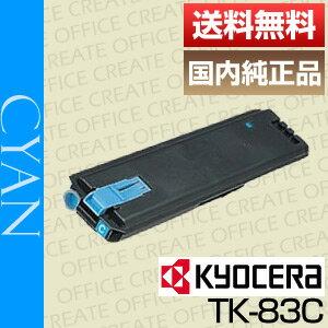 【ポイント20倍プレゼント♪】【送料無料】京セラ(Kyocera)TK-83C/トナー シアン国内純正品 最も手頃な価格