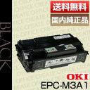 電腦, 電腦週邊 - 【ポイント20倍プレゼント♪】【送料無料】沖データ(OKI)EPC-M3A1(純正品)
