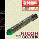 【送料無料】リコー(RICOH)IPSIO SP トナー ブラック C820H(純正品)