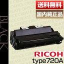 【送料無料】リコー(RICOH)タイプ720A国内純正品トナー