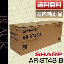 【全員もらえるプレゼント♪】【送料無料】シャープ(SHARP)AR-ST48-B(旧型番AR-ST29-B)(純正品)