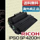 ポイント20倍送料無料リコー(RICOH)IPSIO SPトナーカートリッジ4200H 海外純正品 輸入純正品トナー