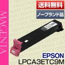 【ポイント20倍プレゼント♪】【送料無料】エプソン(EPSON)LPCA3ETC9M マゼンタ(汎用品・ノーブランド品)
